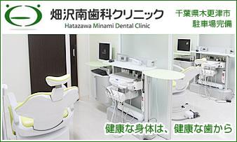 畑沢南歯科クリニック