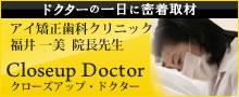 アイ矯正歯科クリニック 福井 一美院長先生