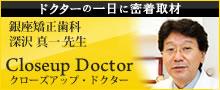 医療法人社団真美会 銀座矯正歯科 深沢真一院長先生