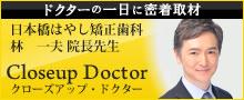 日本橋はやし矯正歯科 林一夫院長先生