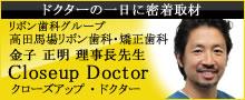 リボン歯科グループ 高田馬場リボン歯科・矯正歯科 金子 正明先生