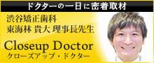 渋谷矯正歯科 東海林貴大院長先生