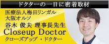 見えない矯正歯科医院 大阪オルソ 谷木 俊夫先生