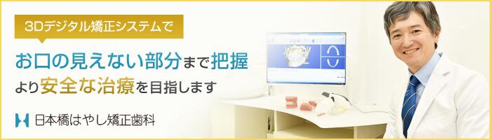 日本橋はやし矯正歯科 3Dデジタル矯正システムでお口の見えない部分まで把握より安全な治療を目指します