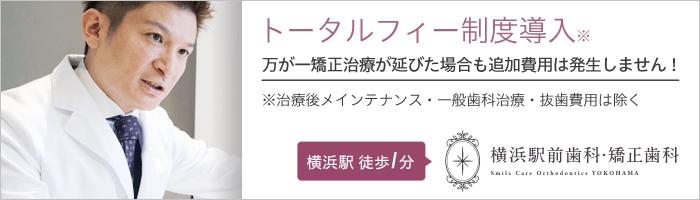 トータルフィー制度導入 万が一矯正治療が延びた場合も追加費用は発生しません! 横浜駅徒歩1分 横浜駅前歯科・矯正歯科
