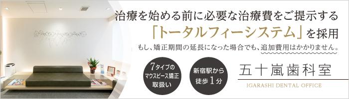 治療を始める前に必要な治療費をご提示する「トータルフィーシステム」を採用 新宿駅から徒歩1分 五十嵐歯科室