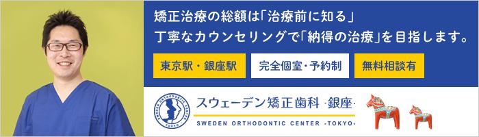 矯正治療の総額は「治療前に知る」丁寧なカウンセリングで「納得の治療」を目指します 東京駅・銀座駅 完全個室・予約制 無料相談有 スウェーデン矯正歯科・銀座・